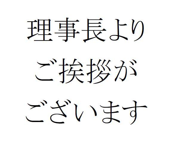 多賀城市桜木保育所
